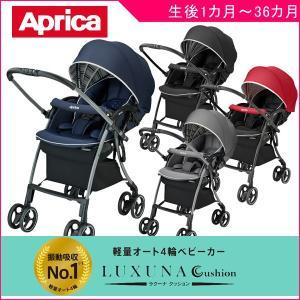 ベビーカー AB型 ラクーナ クッション アップリカ Aprica ストローラー 赤ちゃん 1ヶ月から 出産 準備 出産祝い お出かけ 軽量 人気 送料無料 ポイント10倍|pinkybabys