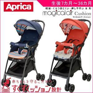 ベビーカー B型 マジカルエアー クッション アップリカ Aprica ストローラー ベビーバギー 赤ちゃん 7ヶ月から 買い替え 軽い 人気 ポイント10倍 送料無料|pinkybabys