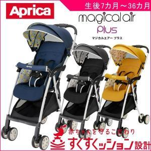 ベビーカー B型 マジカルエアー プラス AE アップリカ Aprica ストローラー ベビーバギー 赤ちゃん 7ヶ月から お出かけ 7ヶ月 軽量 背面 ポイント10倍 送料無料|pinkybabys