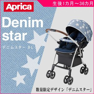 ベビーカー AB型 ラクーナ クッション デニムスター BL 限定モデル アップリカ Aprica 赤ちゃん 1ヶ月から 出産準備 出産祝い 育児 人気 ポイント10倍 送料無料|pinkybabys