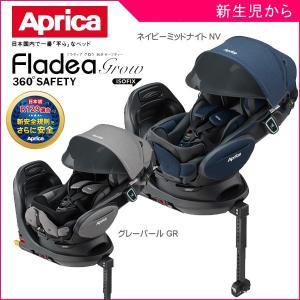 チャイルドシート フラディアグロウ ISOFIX 360° セーフティー プレミアム AB アップリカ Aprica 赤ちゃん baby kids child 新生児 一部地域送料無料|pinkybabys