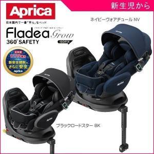 チャイルドシート フラディアグロウ ISOFIX 360° セーフティー AB アップリカ Aprica フラディア 赤ちゃん baby kids child 新生児 一部地域送料無料|pinkybabys