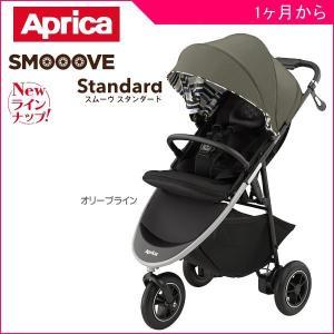 ベビーカー スムーヴ AE SMOOOVE アップリカ AB型 スムーブ 赤ちゃん ベビー 1ヶ月から ストローラー 3輪ベビーカー 出産祝 人気 送料無料 帰省 baby|pinkybabys