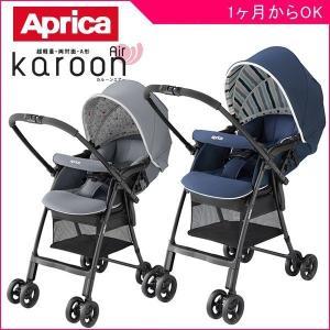 ベビーカー カルーンエアー AC アップリカ A型 軽量 両対面 赤ちゃん ベビー 1ヶ月から ストローラー 出産祝 人気 帰省 baby karoon 一部地域 送料無料|pinkybabys
