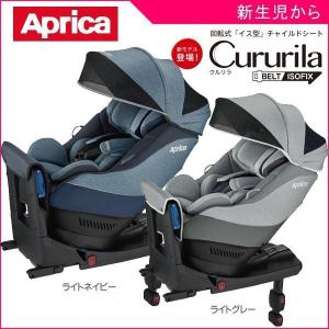 チャイルドシート クルリラ AD アップリカ Aprica cururila 赤ちゃん 新生児 子供 ジュニアシート ISOFIX シートベルト baby kids child 一部地域送料無料|pinkybabys