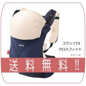 キャリー コランCTS クロスフィット ネイビー 抱っこヒモ 新生児 ベビー Aprica コラン ベビーカー キャリートラベル システム アップリカ 送料無料|pinkybabys