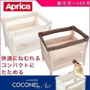 ベビーベッド ココネルエアー coconel アップリカ Aprica ベッド コンパクト プレイヤード 赤ちゃん ギフト 出産祝い ★送料無料 ポイント10倍|pinkybabys