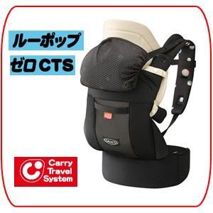 キャリー ルーポップ ゼロ CTS シャボンディドット BK グレコ 抱っこヒモ 新生児 ベビー Aprica コラン ベビーカー キャリートラベル システム アップリカ|pinkybabys