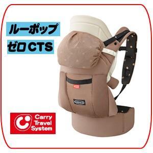キャリー ルーポップ ゼロ CTS ブラウンドット BR グレコ 抱っこヒモ 新生児 ベビー Aprica コラン ベビーカー キャリートラベル システム アップリカ|pinkybabys