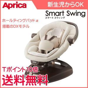ベビーラック スマートスウィングDX アップリカ Aprica スマートスイング 寝かしつけ ママ 赤ちゃん おやすみ 一部地域送料無料 ポイント10倍|pinkybabys