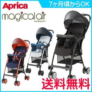 ベビーカー B型 マジカルエアー AD アップリカ ストローラー ベビーバギー 赤ちゃん 7ヶ月から 背面式 買い替え 外出 おでかけ 旅行 軽い 軽量 送料無料|pinkybabys