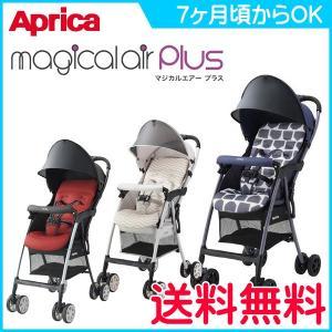 ベビーカー B型 マジカルエアー プラス AC アップリカ aprica ストローラー ベビーバギー 赤ちゃん 7ヶ月から 背面式 買い替え 外出 おでかけ 旅行 軽い|pinkybabys