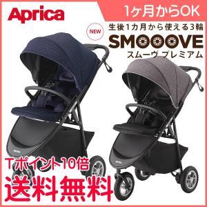 ベビーカー AB型 スムーヴ プレミアム SMOOOVE アップリカ aprica スムーブ 赤ちゃん 1ヶ月から ストローラー 出産準備 出産祝い 人気 送料無料 ポイント10倍|pinkybabys