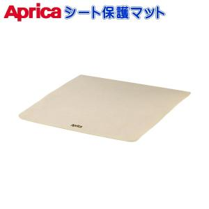 チャイルドシート シート保護マット アップリカ Aprica 汚れ 傷防止 オプション Aprica純正 baby|pinkybabys
