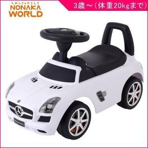 乗用玩具 野中製作所 ワールド 乗用 2441 メルセデスベンツ SLS AMG ホワイト WH 乗り物 おもちゃ Mercedes Benz 子供 キッズ|pinkybabys