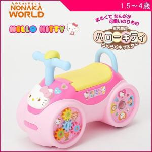 乗用玩具 室内乗用 ハローキティらくらくキャスター 野中製作所 おもちゃ のりもの キッズ 車 足けり 運動 子供部屋 女の子 誕生日 ギフト プレゼント お祝い|pinkybabys