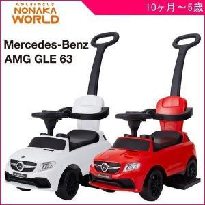 正規品 乗用玩具 乗用メルセデスベンツ AMG GLE 63 押手付 野中製作所 乗り物 足けり 押手棒 Benz キッズ 誕生日 ギフト お祝い プレゼント 連休 帰省 kids baby|pinkybabys