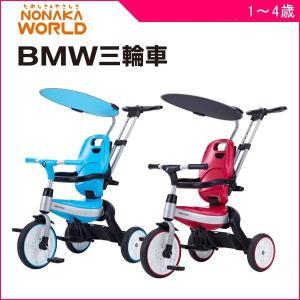 三輪車 BMW 三輪車 3輪車 乗り物 乗用玩具 野中製作所 カジキリ 押し棒 折りたたみ ブレーキ 公園 誕生日 ギフト お祝い プレゼント 送料無料 kids baby|pinkybabys