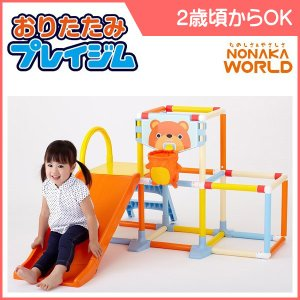 ジャングルジム おりたたみプレイジム 野中製作所 遊具 室内遊具 ボール遊び 折りたたみ 知育 運動 キッズ 誕生日 ギフト プレゼント 送料無料 kids baby|pinkybabys