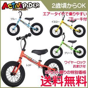 自転車 アクティブライダー 野中製作所 乗用 ワールド バランスバイク 足けり自転車 遊具 おもちゃ ギフト 誕生日 ブレーキ付 送料無料 連休 里帰り|pinkybabys