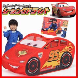 ボールハウス ライトニングマックィーン レーシングドライバー 野中製作所 ワールド おもちゃ 遊具 テント プレゼント 誕生日 クリスマス 【ボール20個付】|pinkybabys