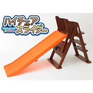 遊具 ハイチェアスライダー ハイチェア 椅子 いす 子供 キッズ すべり台 遊具 安心 安全 野中製作所|pinkybabys