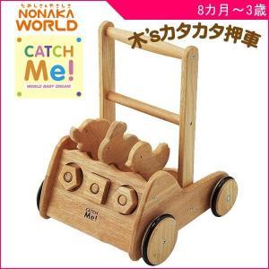 手押し車 木'sカタカタ押車 野中製作所 WORLD ワールド 木製 室内 押し車 押車 歩行器 おもちゃ toys ギフト gift プレゼント 安全 安心 知育玩具|pinkybabys