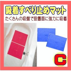 風呂用品 入浴用 吸着すべり止めマット C 2枚入 ブルー アロン 介護用品 吸着 スベリドメ すべりどめ マット 浴槽用 吸着 滑り止め アロン化成|pinkybabys
