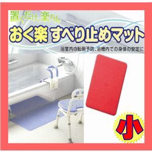 風呂用品 入浴用 おく楽すべり止めマット (小) RD レッド アロン 介護用品 吸着 スベリドメ すべりどめ マット 浴槽用 おく楽 滑り止め アロン化成|pinkybabys