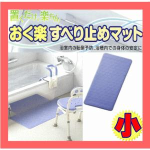 風呂用品 入浴用 おく楽すべり止めマット (小) BL ブルー アロン 介護用品 吸着 スベリドメ すべりどめ マット 浴槽用 おく楽 滑り止め アロン化成|pinkybabys