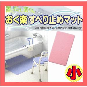 風呂用品 入浴用 おく楽すべり止めマット (小) PK ピンク アロン 介護用品 吸着 スベリドメ すべりどめ マット 浴槽用 おく楽 滑り止め アロン化成|pinkybabys
