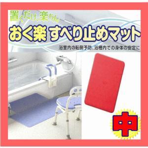 風呂用品 入浴用 おく楽すべり止めマット (中) RD レッド アロン 介護用品 吸着 スベリドメ すべりどめ マット 浴槽用 おく楽 滑り止め アロン化成|pinkybabys