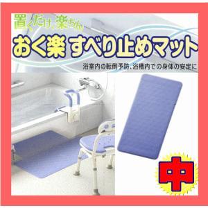 風呂用品 入浴用 おく楽すべり止めマット (中) BL ブルー アロン 介護用品 吸着 スベリドメ すべりどめ マット 浴槽用 おく楽 滑り止め アロン化成|pinkybabys