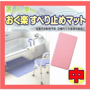 風呂用品 入浴用 おく楽すべり止めマット (中) PK ピンク アロン 介護用品 吸着 スベリドメ すべりどめ マット 浴槽用 おく楽 滑り止め アロン化成|pinkybabys