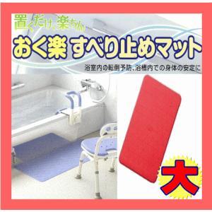 風呂用品 入浴用 おく楽すべり止めマット (大) RD レッド アロン 介護用品 吸着 スベリドメ すべりどめ マット 浴槽用 おく楽 滑り止め アロン化成|pinkybabys