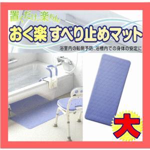 風呂用品 入浴用 おく楽すべり止めマット (大) BL ブルー アロン 介護用品 吸着 スベリドメ すべりどめ マット 浴槽用 おく楽 滑り止め アロン化成|pinkybabys