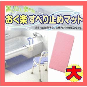風呂用品 入浴用 おく楽すべり止めマット (大) PK ピンク アロン 介護用品 吸着 スベリドメ すべりどめ マット 浴槽用 おく楽 滑り止め アロン化成|pinkybabys