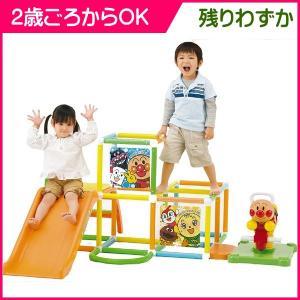 ジャングルジム アンパンマン NEWロッキングパーク アガツマ agatsuma Anpanman 室内用 ジャングルジム 遊具 ぶらんこ すべり台 おもちゃ 知育玩具 人気商品* pinkybabys