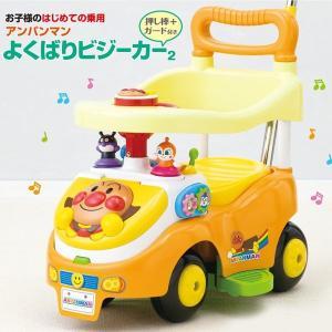 乗用玩具 アンパンマン よくばりビジーカー2 押し棒 ガード付き アガツマ Anpanman 室内 三輪車 バランスバイク おもちゃ プレゼント 人気|pinkybabys