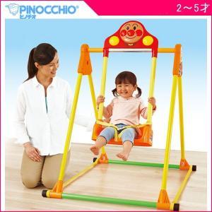 ブランコ アンパンマン うちの子天才 NEWブランコ アガツマ 室内用 ジャングルジム 遊具 ぶらんこ 鉄棒 おもちゃ ギフト プレゼント 連休 帰省 kids baby|pinkybabys
