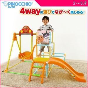 ジャングルジム アンパンマン うちの子天才 ブランコパークDX アガツマ 室内用 遊具 子供 ぶらんこ すべり台 おもちゃ 知育玩具 連休 帰省 ギフト|pinkybabys