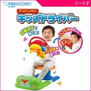 乗用玩具 アンパンマン キッズドライバー リニューアル 2016 アガツマ Anpanman 室内 リニューアル おもちゃ プレゼント 人気|pinkybabys