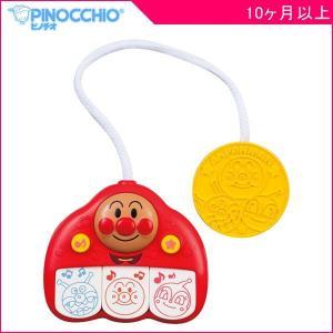 楽器玩具 アンパンマン どこでもピコピコピアノ アガツマ ピノチオ おもちゃ ベビーカー アクセサリー ベビー キッズ ママ プレゼント ギフト お出かけ|pinkybabys