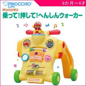 手押し車 アンパンマン乗って!押して! へんしんウォーカー 2016 リニューアル アガツマ Anpanman 乗用玩具 変身 遊具 おもちゃ 誕生日 安全 安心|pinkybabys