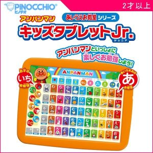 知育玩具 アンパンマン キッズタブレットJr....の関連商品8