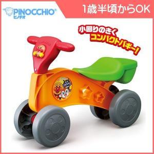乗用玩具 アンパンマン ゴー!ゴー!バギー アガツマ ピノチオ 乗り物 乗物 おもちゃ 室内 屋外 キッズ 男の子 女の子 誕生日 プレゼント ギフト|pinkybabys