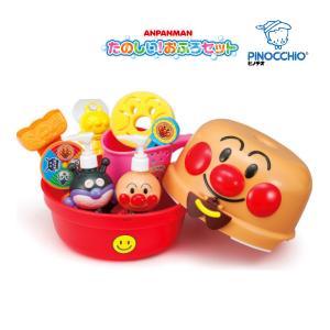 お風呂のおもちゃ アンパンマン たのしい!おふろセット アガツマ ピノチオ バストイ バスセット キッズ ママ 育児 浴育お祝い ギフト プレゼント クリスマス pinkybabys