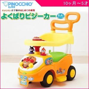 乗用玩具 アンパンマン よくばりビジーカー 押し棒+ガード付き 乗物 乗り物 おもちゃ 室内 キッズ 男の子 女の子 誕生日 ギフト プレゼント 連休 帰省|pinkybabys
