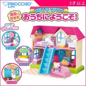 ままごと ごっこ遊び ハローキティ 階段付きのおうちにようこそ! おもちゃ 家 人形 サンリオ ミミィ キッズ 女の子 誕生日 ギフト プレゼント 連休 帰省|pinkybabys
