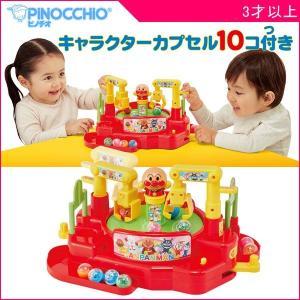 おもちゃ アンパンマン クレーンキャッチャー アガツマ ピノチオ クレーンゲーム UFOキャッチャー ゲーム 誕生日 プレゼント キッズ 子供|pinkybabys